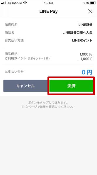 LINEポイント LINEPay 現金化