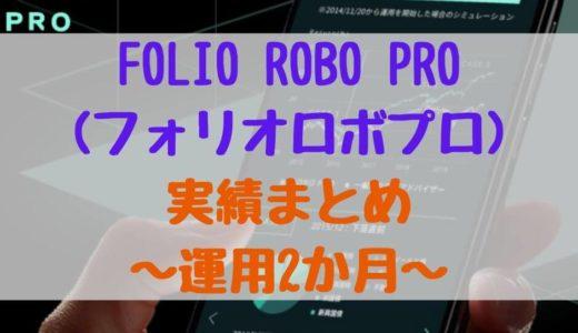 FOLIO ROBO PRO(フォリオロボプロ)実績まとめ~運用2か月~