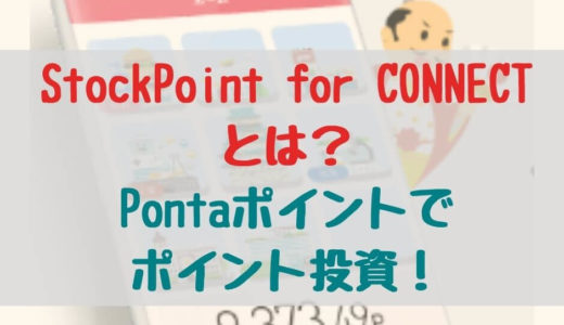 StockPoint for CONNECTとは?Pontaポイントでポイント投資!