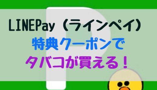LINEPay(ラインペイ)でタバコが買える!特典クーポン10%OFF活用必須!