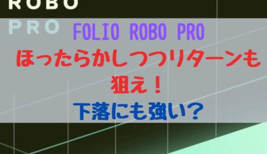 進化したロボアドFOLIO ROBO PRO(フォリオロボプロ) 特徴・メリットデメリット・下落に強い