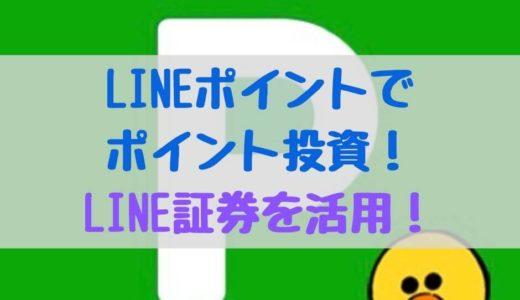 LINE証券でLINEポイント投資 !ポイント現金化も簡単!実績も公開