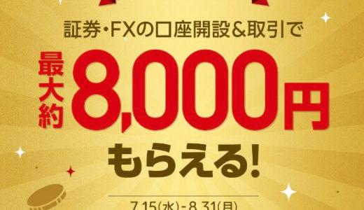 【条件簡単】LINE証券&FX大型キャンペーン!最大約7000円がもらえる!