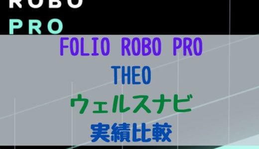 2021年2月 FOLIO ROBO PRO(フォリオロボプロ)&THEO&ウェルスナビ比較 一番成績がいいのは!?