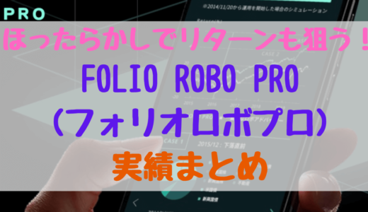 【ほったらかし】FOLIO ROBO PRO(フォリオロボプロ)実績まとめ~運用2か月半~