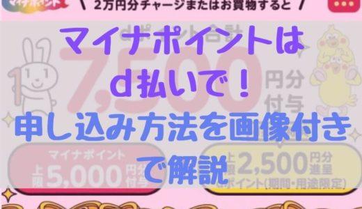 マイナポイントはd払いで8500円還元!申し込み方法を画像付きでを解説