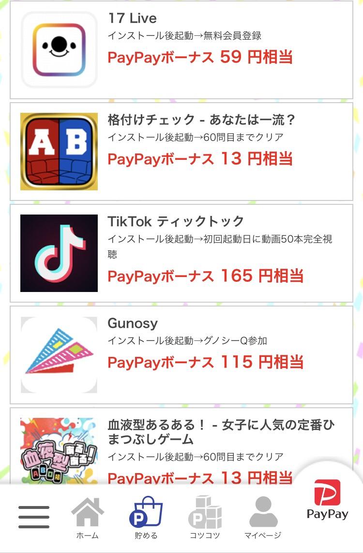 PayPay ペイペイ 無料