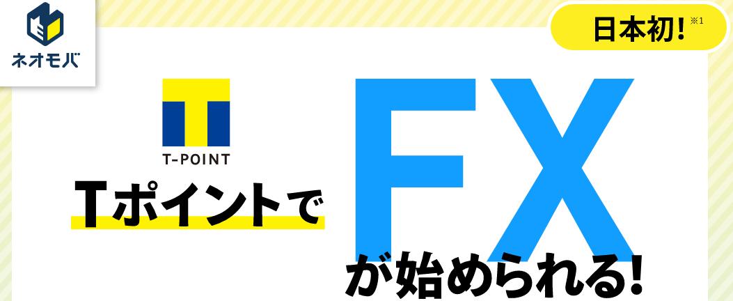 Tポイント活用 ネオモバFX