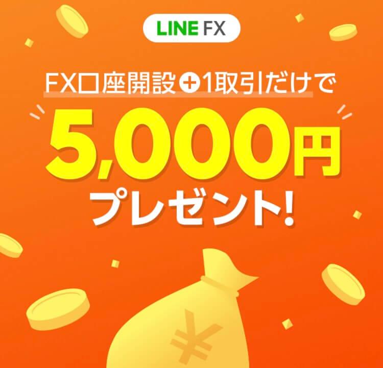 LINE FX 攻略