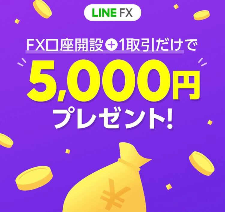 LINEFX キャンペーン攻略
