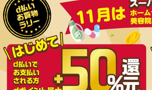 【誰でも対象】d払いお買い物ラリーで30%もしくは50%還元を受けよう!