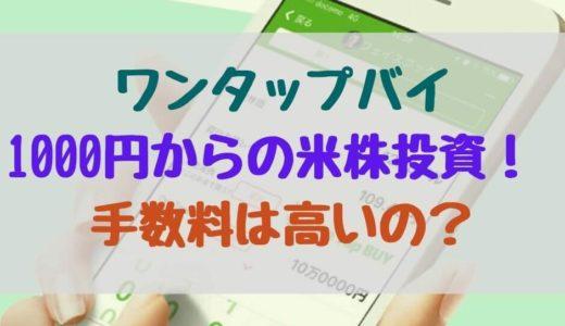 ワンタップバイ(One Tap BUY)で1000円からの米株投資! 手数料は高い?