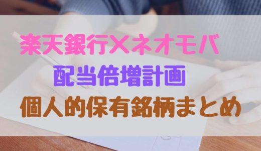 楽天銀行×ネオモバ 配当倍増計画 個人的保有銘柄まとめ