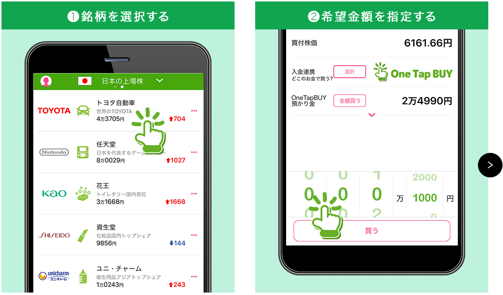 PayPay証券(旧One Tap BUY)