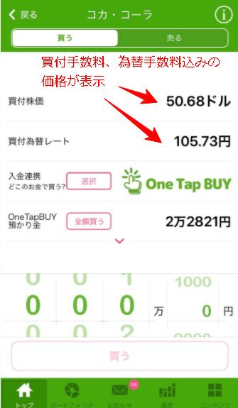 PayPay証券 OneTapBUY ワンタップバイ 手数料