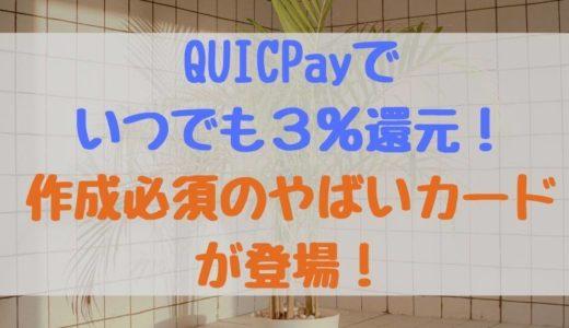 QUICPayでいつでも3%還元!セゾンパール・アメリカンエキスプレスカード!
