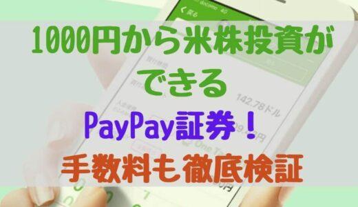 PayPay証券(旧One Tap BUY)で1000円からの米国株投資! 手数料も徹底検証!