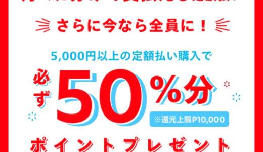 メルペイ定額払いキャンペーンで50%(最大1万円)還元!仕組みを理解して上手に活用しよう!