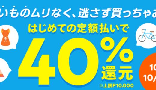 メルペイ定額払いキャンペーンで40%(最大1万円)+1000P還元!仕組みを理解して上手に活用しよう!