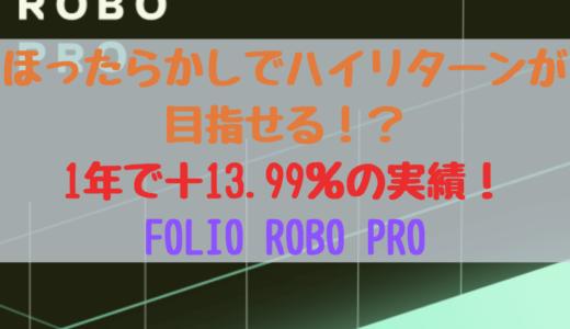 ほったらかしでハイリターンが目指せる!?1年で+13.99%のFOLIO ROBO PRO(フォリオロボプロ)とは?