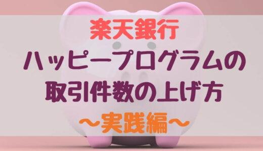 楽天銀行のハッピープログラムの取引件数の上げ方~実践編~