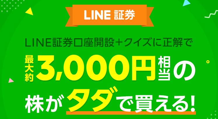 LINE証券 口座開設
