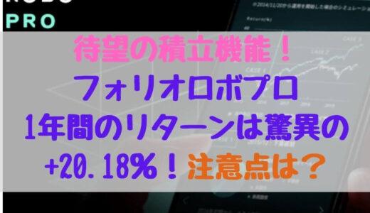 フォリオロボプロ(FOLIO ROBO PRO)待望の積立機能が実装!1年間のリターンは驚異の+20.18%!注意点は?
