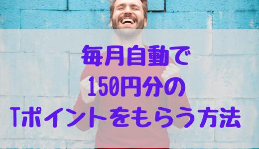 毎月自動で150円分のTポイントをもらう方法 みんなの銀行×TNEOBANK