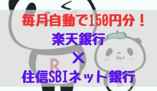 毎月自動で150円分!住信SBIネット銀行×楽天銀行 定額自動振込を活用