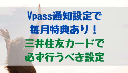 【設定必須】 Vpassで通知設定しておくだけで毎月特典あり! 三井住友カードで必ず行うべき設定